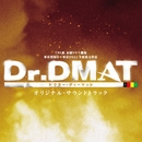 TBS系 木曜ドラマ劇場「Dr.DMAT」オリジナル・サウンドトラック/ドラマ「Dr.DMAT」サントラ