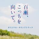 百瀬、こっちを向いて。オリジナル・サウンドトラック/阿南亮子