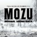 TBS×WOWOW共同制作ドラマ「MOZU」オリジナル•サウンドトラック/MOZU