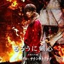 「るろうに剣心 京都大火編」オリジナル・サウンドトラック/佐藤直紀