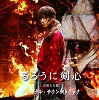 「るろうに剣心 京都大火編」オリジナル・サウンドトラック