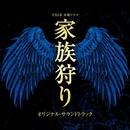 TBS系 金曜ドラマ「家族狩り」オリジナル•サウンドトラック/ドラマ「家族狩り」サントラ