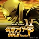Believe in my flush (「ぱちんこ 仮面ライダーV3 GOLD Version」収録曲)/KAMEN RIDER GIRLS