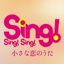 小さな恋のうた/S!X3X6ファイナリスト石田サラ