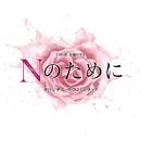 TBS系 金曜ドラマ「Nのために」オリジナル・サウンドトラック/ドラマ「Nのために」サントラ