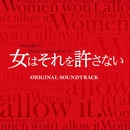 TBS系 火曜ドラマ「女はそれを許さない」オリジナル・サウンドトラック/ドラマ「女はそれを許さない」サントラ