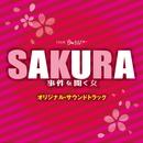 TBS系 月曜ミステリーシアター「SAKURA ~事件を聞く女~」オリジナル・サウンドトラック/ドラマ「SAKURA ~事件を聞く女~」サントラ