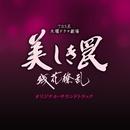 TBS系 木曜ドラマ劇場「美しき罠~残花繚乱~」オリジナル•サウンドトラック/ドラマ「美しき罠~残花繚乱~」サントラ