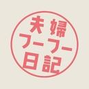 映画「夫婦フーフー日記」オリジナル・サウンドトラック/きだしゅんすけ