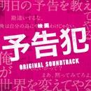 映画「予告犯」オリジナル・サウンドトラック/映画「予告犯」サントラ
