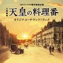 TBSテレビ60周年特別企画 日曜劇場「天皇の料理番」オリジナル・サウンドトラック/ドラマ「天皇の料理番」サントラ