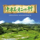 TBS系 日曜劇場「ナポレオンの村」オリジナル・サウンドトラック/ドラマ「ナポレオンの村」サントラ