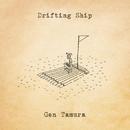 Drifting Ship/田村玄一