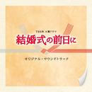TBS系 火曜ドラマ「結婚式の前日に」オリジナル・サウンドトラック/ドラマ「結婚式の前日に」サントラ