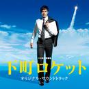 TBS系 日曜劇場「下町ロケット」オリジナル・サウンドトラック/ドラマ「下町ロケット」サントラ