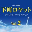 TBS系 日曜劇場「下町ロケット」オリジナル・サウンドトラック Vol.2/ドラマ「下町ロケット Vol.2」サントラ