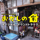 TBS系 テッペン!水ドラ!!「おかしの家」オリジナル・サウンドトラック/ドラマ「おかしの家」サントラ