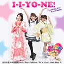 I-I-YO-NE! JAPAN/はるな愛×中里真美 feat. May Pakdee