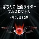「ぱちんこ仮面ライダー フルスロットル」オリジナルBGM/ぱちんこ仮面ライダー フルスロットル