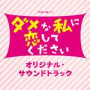 TBS系 火曜ドラマ「ダメな私に恋してください」オリジナル・サウンドトラック/ドラマ「ダメな私に恋してください」サントラ