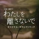 TBS系 金曜ドラマ「わたしを離さないで」オリジナル・サウンドトラック/ドラマ「わたしを離さないで」サントラ