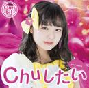 Chuしたい(安藤咲桜Ver.)/つりビット