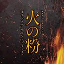 東海テレビ オトナの土ドラ「火の粉」オリジナル・サウンドトラック/ドラマ「火の粉」サントラ