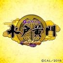 ぱちスロ水戸黄門/V.A.