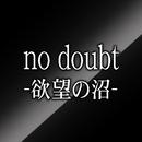 no doubt -欲望の沼-(「パチンコCR弾球黙示録カイジ沼3」搭載オリジナル楽曲)/ZENTA