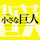 TBS系 日曜劇場「小さな巨人」オリジナル・サウンドトラック/ドラマ「小さな巨人」サントラ