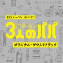 TBS テッペン!水ドラ!!「3人のパパ」オリジナル・サウンドトラック/ドラマ「3人のパパ」サントラ