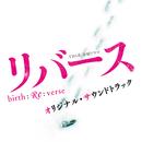 TBS系 金曜ドラマ「リバース」オリジナル・サウンドトラック/ドラマ「リバース」サントラ