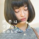 映画「世界は今日から君のもの」 オリジナル・サウンドトラック/川井憲次