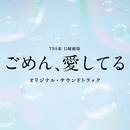 TBS系 日曜劇場「ごめん、愛してる」オリジナル・サウンドトラック/ドラマ「ごめん、愛してる」サントラ