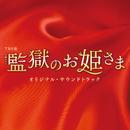 TBS系 火曜ドラマ「監獄のお姫さま」オリジナル・サウンドトラック/ドラマ「監獄のお姫さま」サントラ Vol.2