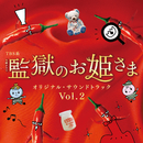 TBS系 火曜ドラマ「監獄のお姫さま」オリジナル・サウンドトラック Vol.2/ドラマ「監獄のお姫さま」サントラ Vol.2