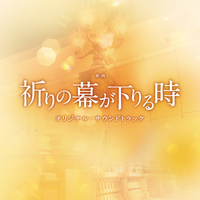 ハイレゾ/映画「祈りの幕が下りる時」オリジナル・サウンドトラック
