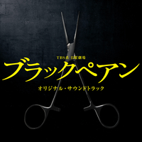 TBS系 日曜劇場「ブラックペアン」オリジナル・サウンドトラック/ドラマ「ブラックペアン」サントラ