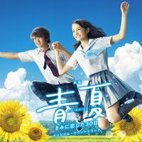 ハイレゾ/映画「青夏 きみに恋した30日」オリジナル・サウンドトラック