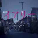 WOWOW連続ドラマW 「イアリー 見えない顔」オリジナル・サウンドトラック/ドラマ「イアリー 見えない顔」サントラ