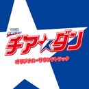 TBS系 金曜ドラマ「チア☆ダン」オリジナル・サウンドトラック/ドラマ「チア☆ダン」サントラ