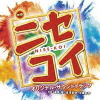 ハイレゾ/映画「ニセコイ」オリジナル・サウンドトラック