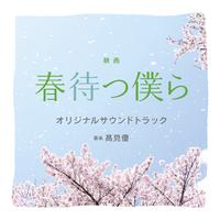 映画 「春待つ僕ら」オリジナル・サウンドトラック