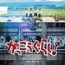 映画「がっこうぐらし!」オリジナル・サウンドトラック/映画「がっこうぐらし!」サントラ