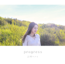 progress/上田マユミ