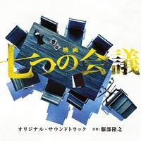 ハイレゾ/映画「七つの会議」オリジナル・サウンドトラック