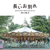 AAC/映画「長いお別れ」オリジナル・サウンドトラック