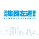 TBS系 日曜劇場「集団左遷!!」オリジナル・サウンドトラック/佐橋 俊彦