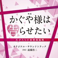 映画「かぐや様は告らせたい~天才たちの恋愛頭脳戦~」オリジナル・サウンドトラック