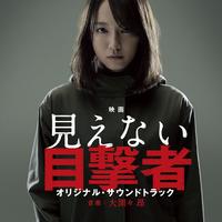 映画「見えない目撃者」オリジナル・サウンドトラック